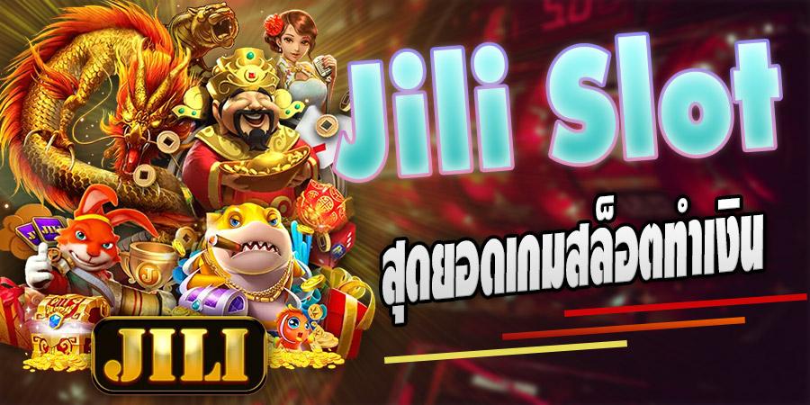Jili Slot สุดยอดเกมสล็อตทำเงิน โบนัสแตกกระจาย