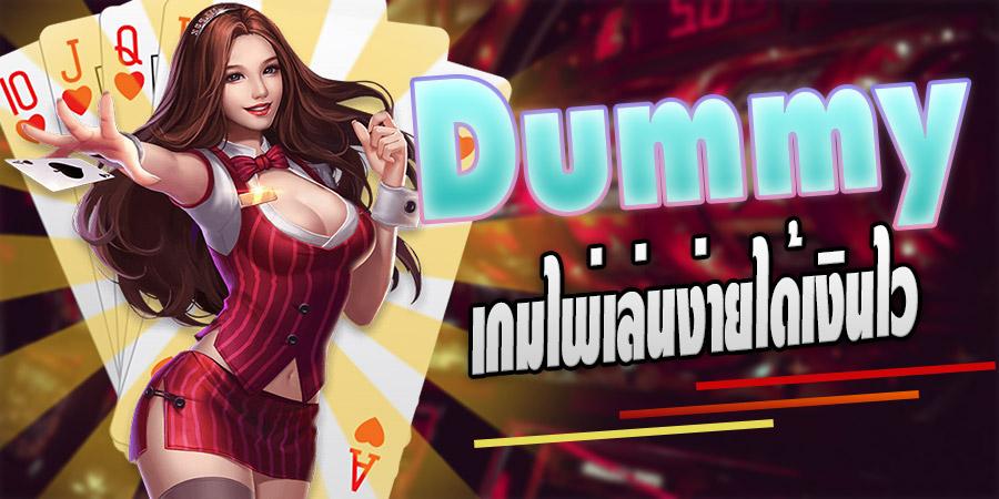 Dummy เกมไพ่เล่นง่ายได้เงินไว เกมไพ่สุดสนุก ลุ้นมันส์