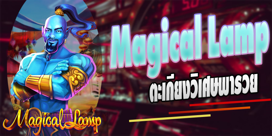 Magical Lamp ตะเกียงวิเศษพารวย เกมสล็อตทำเงินง่าย ได้ไวที่สุด