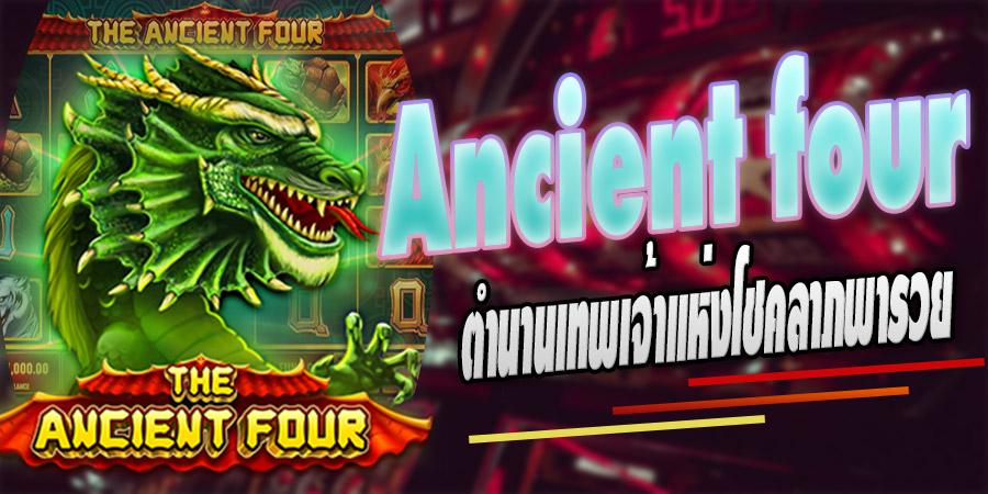 Ancient four ตำนานเทพเจ้าแห่งโชคลาภพารวย เกมโชคดี ทำเงินง่าย