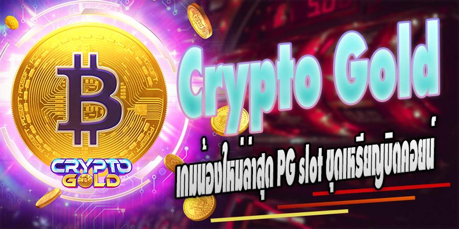 เกมน้องใหม่ล่าสุด PG slot ขุดเหรียญบิตคอยน์ไปกับ Crypto Gold คอมโบ wild ทั้งแถว