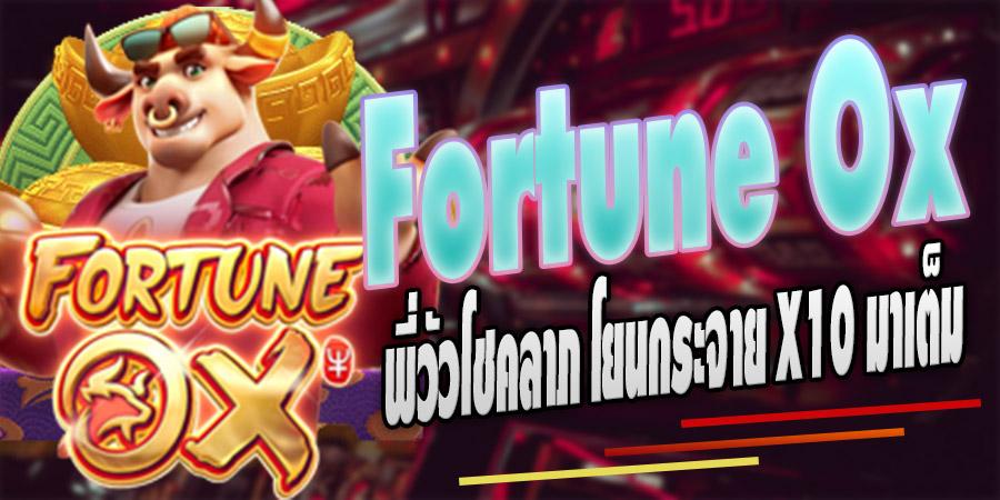 เกมสล็อตมาใหม่ Fortune Ox หรือ พี่วัวโชคลาภ โยนกระจาย X10 มาเต็ม