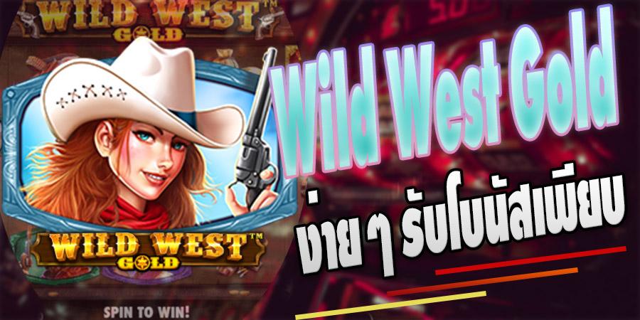 เทคนิคลับเล่น สล็อต Wild West Gold ง่ายๆ รับโบนัสเพียบ